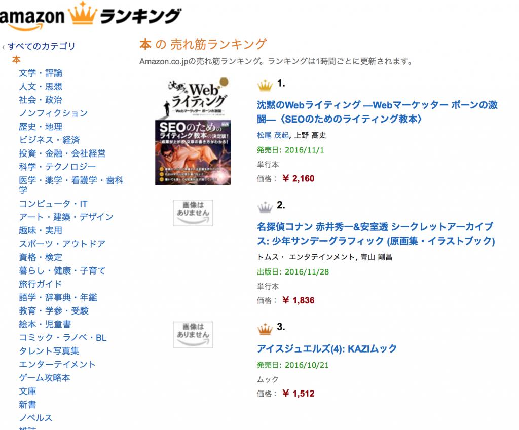 アマゾン 書籍ランキング